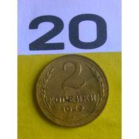2 копейки 1949 года СССР.