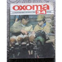 Охота и охотничье хозяйство. номер 3-4 1992