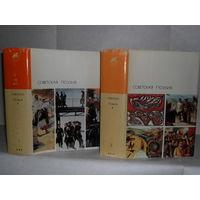 Советская поэзия. В 2-х томах (комплект). ``Библиотека всемирной литературы`` (БВЛ). Серия 3-я. Тома 179 и 180.