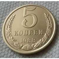5 копеек 1988 года.(Распродажа)