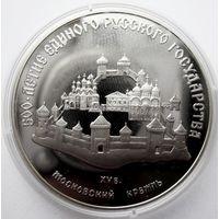 3 рубля СССР Мосовский кремль 1989г серебро
