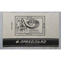 Табачная этикетка. 008. 12,5 х 7,7 см. до 1917 г.