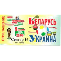 Беларусь - Украина 2009г. ОЧМ