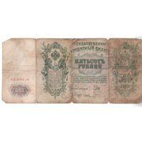 500 Рублей 1912 года Шипов - Шмидт серия ВЕ