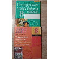 Белорусский язык 8 класс.