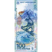 100 рублей Сочи 2014. UNC серию на выбор
