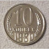 СССР  10 копеек 1980 *