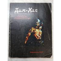 Книга ,,Искусство ядовитой руки'' Дим Мак