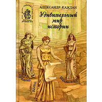 Александр Каждан. Удивительный мир истории
