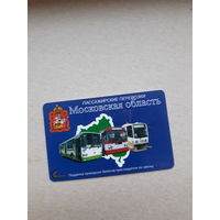 Проездной билет  Московская область