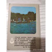 Календарик 1984 80.000 т