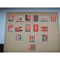 Спичечные этикетки.Фестиваль 1957 5