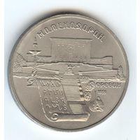 5 рублей 1990 г. Матенадаран, Ереван.#3