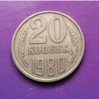 20 копеек 1980 СССР #02