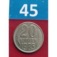 20 копеек 1985 года СССР.