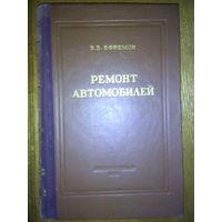 Ремонт автомобилей (1955 г.). Автотрансиздат, 312 стр.