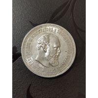 50 копеек 1894 год, супер, в блеске