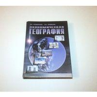 Экономическая география. Учебно-справочное пособие. Авторы: И.А. Родионова и др. 2003 г. 496 страниц.