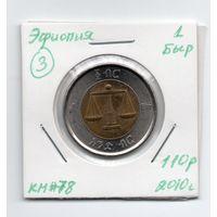 Эфиопия 1 быр 2010 - 3