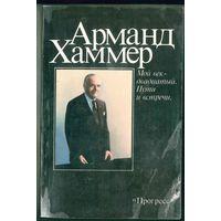 Книга Арманд Хаммер. Мой век - двадцатый. Пути и встречи.