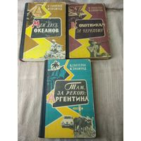 Ганзелка И., Зикмунд М. (Путешественники) 3 книги с 1959г.