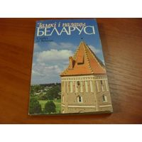 Набор открыток  Замкi i палацы Беларусi 15шт с описанием