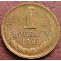 4261:  1 копейка 1988 СССР