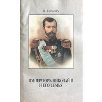 ИМПЕРАТОР НИКОЛАЙ II И ЕГО СЕМЬЯ, Репринтное издание. Вена 1921 г.