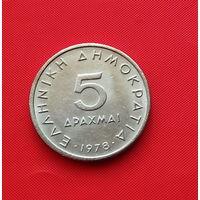 22-28 Греция, 5 драхм 1978 г.