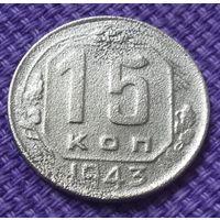 15 копеек 1943 года.