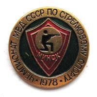 1978 г. Чемпионат МВД СССР по стрелковому спорту. Минск