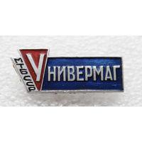 Универмаг МТ БССР #0462-OP11