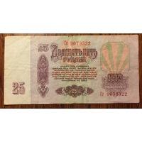 СССР, 25 рублей 1961 года, серия Гг