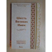"""Брошюра """"Шесть великих имён"""" (бонус при покупке моего лота от 5 рублей)"""