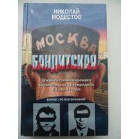 Николай Модестов  Москва бандитская
