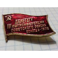 """Знак """"Делегату III партконференции советского района Вологда 1978"""""""