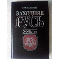 Э.М. Загорульский. Заходняя Русь: IX-XIII ст.