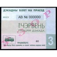 Образец! Проездной билет - троллейбус, 3-я декада, Минск, 1998 год