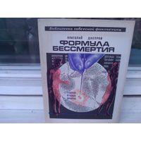 Формула бессмертия. Библиотека советской фантастики
