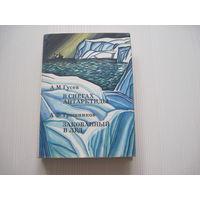 ХХ век: Путешествия. Открытия. Исследования. В снегах Антарктиды.