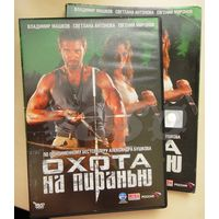 Охота на пиранью. DVD лицензия