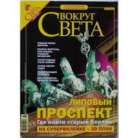 Журнал Вокруг света #7-2005
