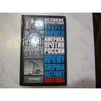 """А.Паршев""""Почему Америка наступает""""Америка против России."""