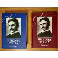 Никола Тесла. Статьи. Лекции (2 книги)