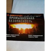 Календарь Беларусь 2010