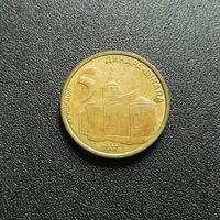 5 динар 2007 Сербия