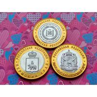 10 рублей 2010, 3 монеты ЧЯП, Чеченская Республика, Ямало-Ненецкий автономный округ (ЯНАО), Пермский край. #3.