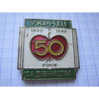 50 лет Садоводства Украина 1930-1980.
