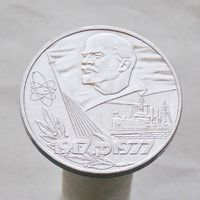 1 рубль 1977 60 лет Октября