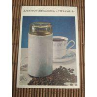 Карманный календарик. Электрокофемолка . 1986 год